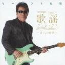 歌謡クラシックス 〜ぼくらの時代〜[CD] / レーモンド松屋