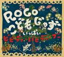 【送料無料選択可!】こどもじゃず いっぱい〜ビビディ・バビディ・ブー [CD+DVD][CD] / ROCO