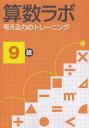 算数ラボ 考える力のトレーニング 9級[本/雑誌] (単行本・ムック) / iML国際算数・数学能力検定協会