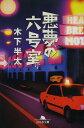 悪夢の六号室[本/雑誌] (幻冬舎文庫) (文庫) / 木下半太/〔著〕