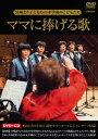 ママに捧げる歌 [DVD+CD][DVD] / 宮城まり子とねむの木学園のこどもたち