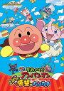 それいけ! アンパンマン とばせ! 希望のハンカチ DVD-BOX[DVD] / アニメ