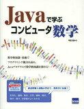 Javaで学ぶコンピュータ数学[本/雑誌] (単行本・ムック) / 平田敦/著