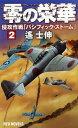 零の栄華 2 (RYU)[本/雑誌] (新書) / 遙士伸/著