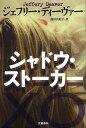 シャドウ・ストーカー / 原タイトル:XO[本/雑誌] (単行本・ムック) / ジェフリー・ディーヴァー/著 池田真紀子/訳