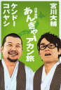 日本全国あんぎゃーアカン旅[本/雑誌] (単行本・ムッ