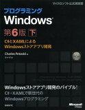 プログラミングWindows C#とXAMLによるWindowsストアアプリ開発 下 / 原タイトル:Programming Windows 原著第6版の翻訳 (マイクロソフト公式