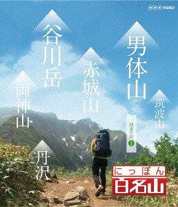 にっぽん百名山 関東周辺の山 I[DVD] / 趣味教養...:neowing-r:11130320