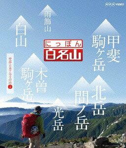 にっぽん百名山 中部・日本アルプスの山 II[DVD] / 趣味教養...:neowing-r:11130321