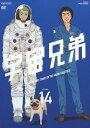 宇宙兄弟 14[DVD] / アニメ