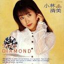 STAY DIAMOND [オンデマンドCD][CD] / 小林清美