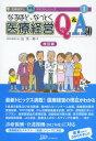 なるほど、なっとく医療経営Q&A50 (医療経営士実践テキストシリーズ)[本/雑誌] (単行