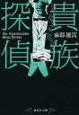 貴族探偵 (集英社文庫)[本/雑誌] (文庫) / 麻耶雄嵩/著