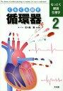 なっとく解剖生理学 2[本/雑誌] (単行本・ムック) / 五十嵐雅/著・イラスト