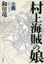 村上海賊の娘 下巻[本/雑誌] (単行本・ムック) / 和田竜/著