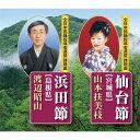 仙台節 (宮城県)/浜田節 (島根県)[CD] / 日本伝統音楽