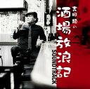 酒場放浪記サウンド・トラック[CD] / サントラ