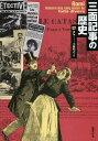 三面記事の歴史 / 原タイトル:Histoire des cinq siecle de faits divers[本/雑誌] (単行本・ムック) / ロミ/著 土屋和之/訳