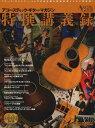 アコースティックギターマガジン特撰講義録 (リットーミュージック・ムック ACOUSTIC GUITAR MAGAZINE)[本/雑誌] (単行本・ムック) / 有田純弘/〔ほか〕著