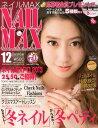 ネイルMAX 2013年12月号 【表紙】 河北麻友子[本/雑誌] (雑誌) / インフォレスト