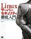 Linuxサーバーセキュリティ徹底入門 オープンソースによるサーバー防衛の基本[本/雑誌] (単...