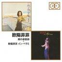 オリジナルアルバム2FOR1 「雨の御堂筋」「欧陽菲菲 イン・ベラミ」[CD] / 欧陽菲菲