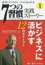 [オーディオブックCD] 「7つの習慣」実践ストーリー1[本/雑誌] (CD) / スティーブン・R・コヴィー / フランクリン・コヴィー・ジャパン