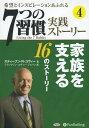 [オーディオブックCD] 「7つの習慣」実践ストーリー4[本...