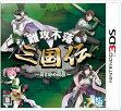 難攻不落三国伝 〜蜀と時の銅雀〜[3DS] / ゲーム