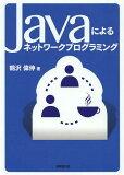 Javaによるネットワークプログラミング[本/雑誌] (単行本・ムック) / 鶴沢偉伸/著