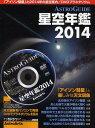 '14 ASTRO GUIDE 星空年鑑 (アスキームック)[本/雑誌] (単行本・ムック) / アストロアーツ