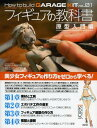 �t�B�M���A�̋��ȏ� ���^���� (How to build GARAGE KIT VOL.01)[�{