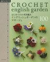 はじめてのかぎ針編みイングリッシュガーデンのコサージュ100 (Asahi Original 445)[本/雑誌] (単行本・ムック) / アップルミンツ(E&Gクリエイツ)