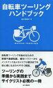 自転車ツーリングハンドブック ツーリングの準備から実践までサイクリスト必携の一冊[本/雑誌] (単行本・ムック) / 山と溪谷社アウトドア出版部/編