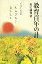 教育百年の計[本/雑誌] (単行本・ムック) / 福田國彌/著