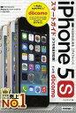 電脳, 系統開發 - ゼロからはじめるiPhone 5sスマートガイド〈ドコモ完全対応版〉[本/雑誌] (単行本・ムック) / リンクアップ/著