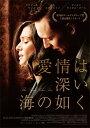 愛情は深い海の如く[DVD] / 洋画