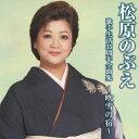 松原のぶえ歌手生活35周年全曲集〜吹雪の宿〜 CD / 松原のぶえ