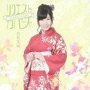 CD - リクエスト・カバーズ [通常盤][CD] / 岩佐美咲
