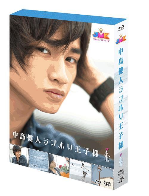 JMK 中島健人ラブホリ王子様 Blu-ray BOX[Blu-ray] / バラエティ...:neowing-r:11152383