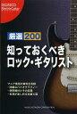 厳選200知っておくべきロック・ギタリスト[本/雑誌] (ElectricGuitar) (単行本・ムック) / ElectricGuitar編集部/著