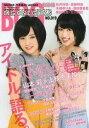 BOG BIG ONE GIRLS NO.019 (ARTIST)[本/雑誌] (単行本・ムック) / 近代映画社 - CD&DVD NEOWING