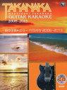 高中正義 ギターカラオケ 2006-2013[本/雑誌] (楽譜・教本) / ドレミ楽譜出版社