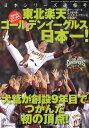マー君、頑張ったね…楽天が仙台で優勝パレード