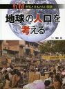 地球の人口を考える (世界と日本の人口問題)[本/雑誌] (児童書) / 鬼頭宏/監修