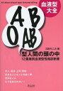 A B O AB型人間の頭の中 血液型大全 12星座別血液型性格診断書[本/雑誌] (単行本・ムック) / 三田モニカ/著