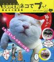 SUPERネコでプッ! 面白ネコ画像集[本/雑誌] (単行本・ムック) / タカハシヒカル/著