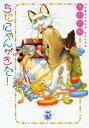 ちたにゃんがきた! (Daito Comics)[本/雑誌] (コミックス) / 九条友淀/著
