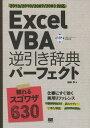 Excel VBA逆引き辞典パーフェクト[本/雑誌] (単行本・ムック) / 田中亨/著
