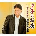 夕子のお店[CD] / 増位山太志郎